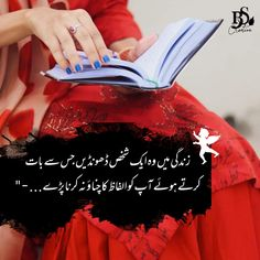 Urdu Poetry 2 Lines, Love Poetry Urdu, Life Lesson Quotes, Life Lessons, Diary Quotes, Floral Drawing, Urdu Poetry Romantic, Feeling Sad, Deep Words
