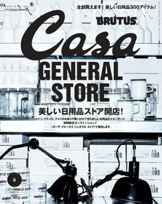 Magazine Wall - Casa Brutus (Tokyo, Japon / Japan)