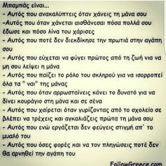 Positive Thoughts, Deep Thoughts, Advice Quotes, Life Quotes, Greek Quotes, Great Words, Food For Thought, Religion, Funny Quotes