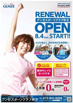 [キャンペーン情報]8/4(日)リニューアルオープン! ※キャンペーンは終了いたしました。 | グンゼスポーツ枚方|GUNZE SPORTS(グンゼスポーツ)