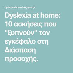 "Dyslexia at home: 10 ασκήσεις που ""ξυπνούν"" τον εγκέφαλο στη Διάσπαση προσοχής. Dyslexia, Special Education, Kids Room, Teaching, School, Autism, Room Kids, Child Room, Kid Rooms"