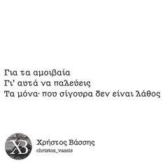 Μόνο για τα αμοιβαία να παλεύεις και να δίνεσαι ολοκληρωτικά #christos_vassis #greek #quote #quotes #qotd #greekquote #greekquotes #greekpost #greekstatus #greeks #stixakia Greek Quotes, Love, Words, Memes, Trust, Black, Amor, Black People, Meme