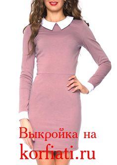 Платье с белым воротником - на пике популярности. Предлагаем вам сшить платье с белым воротником и манжетами по бесплатной выкройке. Сшить платье просто!