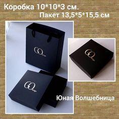 Оригинальная упаковка, подарочная упаковка, новогодняя упаковка, упаковка подарков, упаковка для украшений, стильная упаковка, подарочные наборы. корпоративный подарок, подарок для женщины, подарок для мужчины, бонбоньерка, свадьба, упаковка для пряников, упаковка для батика, упаковка подарков, новогодняя упаковка, box, gift, фирменная упаковка, упаковка с логотипом, юная волшебница, пакет с логотипом, коробка с логотипом, упаковка с логотипом, фирменная упаковка, упаковка на заказ
