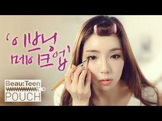 BeauTeen Pouch - Evening Makeup 도희 8시 메이크업