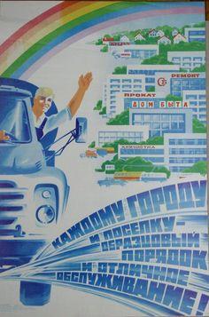 Потапов В.М., Первов В. Плакат. Каждому городу и поселку образцовый порядок и отличное обслуживание! 1981 г.