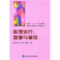 Psychotherapy – Marriage and counseling(Chinese « LibraryUserGroup.com – The Library of Library User Group
