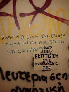 Greek Quotes, Graffiti, Letters, Writing, Random, Wall, Photography, Graphite, Fotografie