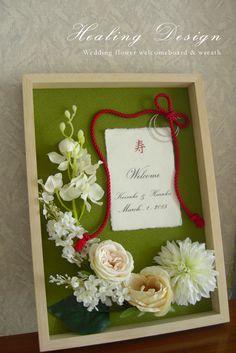 結婚式ウェディング和装ウェルカムボード/梅