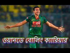 তাসকিন আহমেদের ওয়ানডে বোলিং ক্যারিয়ার  Bangladesh cricket news 2016 Spor...