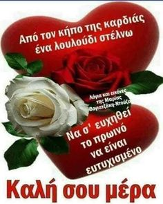 Good Night, Good Morning, Greek Quotes, Best Quotes, Messages, Inspiring Sayings, Nighty Night, Good Day, Have A Good Night