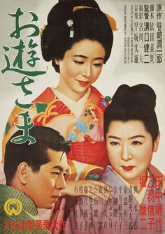 "JAP273 ""Oyû-sama"" (La señorita Oyu) - Kenji Mizoguchi (Japan 1951)"