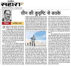 Uttarakhand Himalaya: भारत की 1962 की हार तो याद रहती है मगर 1967 की नाथ... Event Ticket, Happy Birthday, Happy Brithday, Urari La Multi Ani