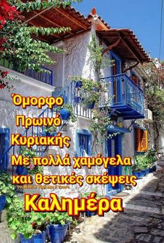 Greek Quotes, Good Morning, Buen Dia, Bonjour, Good Morning Wishes