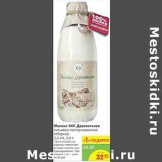 Молоко MacLarin