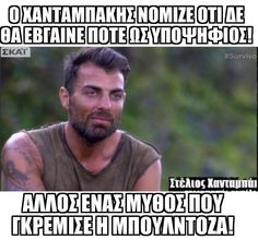"2,204 ""Μου αρέσει!"", 17 σχόλια -  Trollokratoras (@trollokratoras) στο Instagram: "" #trollokratoras"" Funny Images, Funny Photos, Very Funny, Greek Quotes, Minions, Funny Stuff, Hilarious, Jokes, Lol"