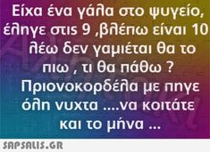 Funny Moments, Kai, Funny Quotes, Jokes, In This Moment, Funny Stuff, Greek, Humor, Funny Phrases