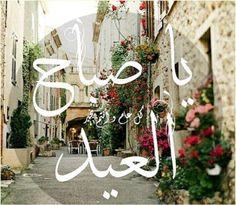 Eid Ramadan, Ramadan Sweets, Eid Mubarik, Ramadan Gifts, Ramadan Mubarak, Eid Mubarak Stickers, Eid Stickers, Planner Stickers, Eid Saeed