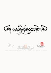 Love and Gratitude. Ornate Drutsa script