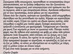 αγαπημενος Chaplin... Brainy Quotes, Love Quotes, Inspirational Quotes, Big Words, Great Words, Teaching Humor, Quotes By Famous People, Greek Quotes, True Words
