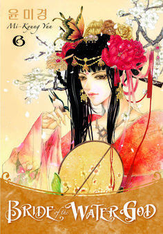 The Bride of the Water God. Soah, a young woman of poor means is sacrificed to be the bride of the water god in order to end the drought destroying the village's crops. Once in the water kingdom she meets Habaek and his retinue, including the handsome Hooye and the mysterious Mui (Mooee). She faces loneliness and a confused heart as she does her best to be faithful to Habaek. Not a manga but a manhwa, a Korean graphic novel. The story line is a bit confusing but wonderful, and the art is…