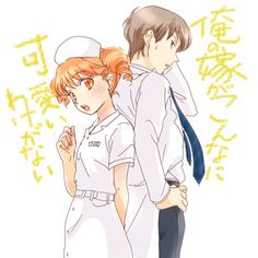 Itazura na Kiss~The Doctor and the Nurse