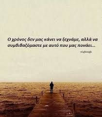 Αποτέλεσμα εικόνας για χωρισμος αγαπη Quotes And Notes, Advice Quotes, Couple Quotes, Wisdom Quotes, True Quotes, Funny Quotes, Photo Quotes, Picture Quotes, Favorite Quotes