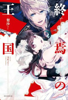 終焉の王国 || Shūen no ōkoku || Kingdom of the Demise By Author Risa and illustrationist Yukihiro Utako