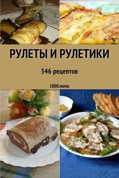 Best Appetizer Recipes, Best Appetizers, Queens Food, Russian Recipes, Appetisers, Main Dishes, Food And Drink, Cooking Recipes, Favorite Recipes