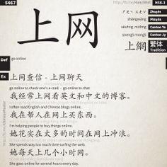 shàngwǎng - 上网 - hsk3