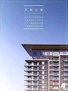 Mix Use Building, High Rise Building, Building Design, Chinese Architecture, Facade Architecture, Residential Architecture, Building Exterior, Building Facade, Art Deco Buildings