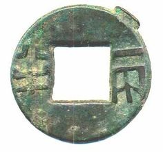 Bronze Liang Ban round coin, circa 350-119 BC, with a reversed inscription, small thick characters. 23.8mm,