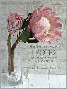 Flor Protea, Protea Art, Protea Flower, Unique Flowers, Handmade Flowers, Amazing Flowers, Beautiful Flowers, Paper Flower Tutorial, Paper Flowers Diy