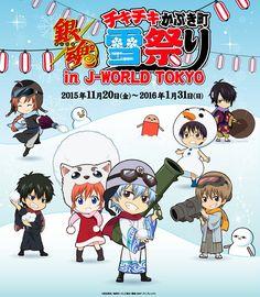 「銀魂 チキチキかぶき町雪祭り in J-WORLD TOKYO」