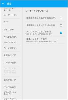 マテリアルデザイン採用でUIを一新した「Sleipnir Mobile for Android 3.0」リリース - GIGAZINE