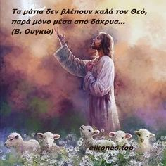 Prayer For Family, Jesus Quotes, Word Of God, Decir No, Prayers, Sayings, Words, Movies, Movie Posters
