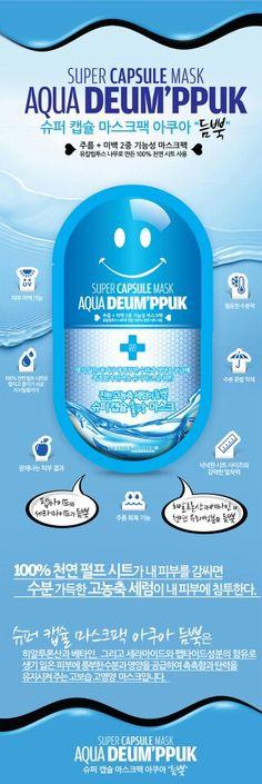 SUPER CAPSULE MASK PACK HONEY DEUM'PPUK+AQUA DEUM'PPUK 슈퍼 캡슐 마스크팩 허니듬뿍+아쿠아듬뿍 超级胶囊面膜-满满的水分 超级胶囊面膜-满满的蜂蜜  抗皱 + 补水  100% 桉树制成的面膜 100%的 天然面料 + 高浓缩精华 让你的肌肤变得彻底通透洁净 超级胶囊面膜-满满的水分 甜菜碱和肽,透明质酸,神经酰胺给失去活力的肌肤提供 丰富的水分和营养,让肌肤保持水嫩和弹性   美白 天然面料更服帖 水润光泽 高保湿 防止水分丢失 足够的大小 改善皱纹  #面膜 #满满的水分 #满满的蜂蜜 #美白 #抗皱 #蜂蜜 #水份 #마스크팩 #허니듬뿍 #honey #aqua #マスクパック