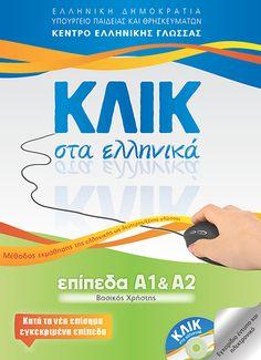 e-ΚΛΙΚ στα ελληνικά Learn Greek, Descriptive Words, Greek Language, Teaching, Education, Books, Places, Tips, Greek