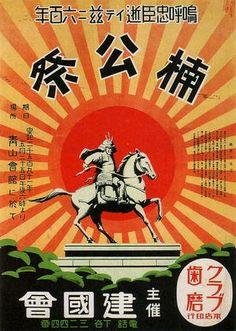 Poster from Japan -- Kusunoki Masashige Festival (Kenkoku Kai, Japan Illustration, Retro Poster, Vintage Posters, Vintage Japanese, Japanese Art, Ww2 Propaganda Posters, Japanese Poster Design, Anime Conventions, Kunst Poster