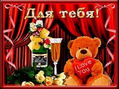 Праздничная открытка для тебя с любовью, Открытки для Тебя