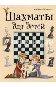 Сабрина Чеваннес - Шахматы для детей обложка книги Books To Read, My Books, Chess, Kids Learning, Homeschool, Activities, Education, Reading, Roman