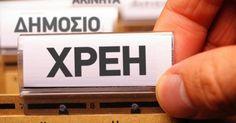 Σε 120 δόσεις τα χρέη σε εφορία και ασφαλιστικά ταμεία για τους ελεύθερους επαγγελματίες