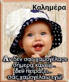 Cute Good Morning Quotes, Good Morning Wishes, Funny Greek Quotes, Diy And Crafts, Baby, Kitchenettes, Relationships, Night, Cards