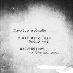 Big Words, Greek Quotes, Wisdom Quotes, Slogan, Favorite Quotes, Poetry, Thoughts, Georgia, English