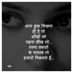 Hindi Motivational Quotes, Inspirational Quotes in Hindi - Brain Hack Quotes Bad Attitude Quotes, True Feelings Quotes, Fact Quotes, Life Quotes, Shyari Quotes, Deep Quotes, Reality Quotes, People Quotes, Poetry Quotes