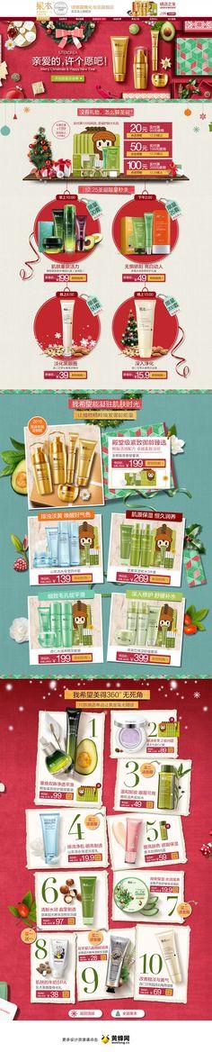 诗婷露雅化妆品圣诞节活动专题设计,来源自黄蜂网http://woofeng.cn/