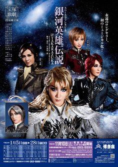 TAKARAZUKA REVUE   スペース・ファンタジー 『銀河英雄伝説@TAKARAZUKA』  #宙組 #凰稀かなめ #実咲凜音