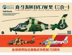The Kitty Hawk 1/48 Chinese PLA Zhi-9 Helicopter Family from the plastic aircraft model kits range accurately recreates the real life Chinese PLA Helicopter with a selection of decals to make 3 different versions.