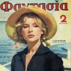 Old Greek, Greek Culture, Greek Music, Retro Ads, Vintage Makeup, Famous Women, Cover Pages, Historical Photos, Gorgeous Women