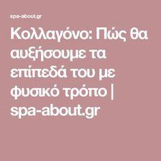 Κολλαγόνο: Πώς θα αυξήσουμε τα επίπεδά του με φυσικό τρόπο | spa-about.gr